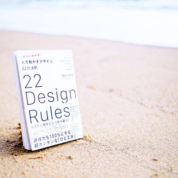 人を動かすデザイン22の法則